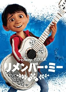 rememberme_movie