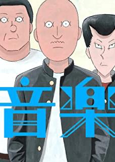 ongaku_movie