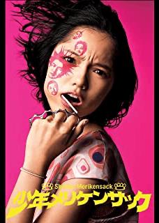 meriken_movie