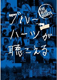 blueheartsga_movie