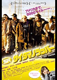 saitama_movie
