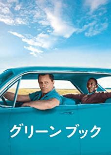 greenbook_movie