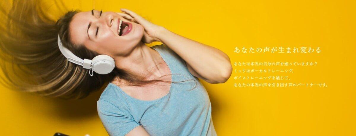 ボーカルレッスンミュウの公式ページ
