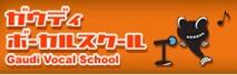 ガウディボーカルスクールのロゴ1