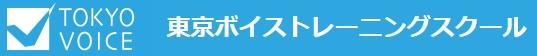 東京ボイストレーニングスクールのロゴ