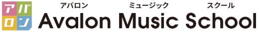アバロンミュージックスクールのロゴ3