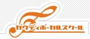 ガウディボーカルスクールのロゴ2