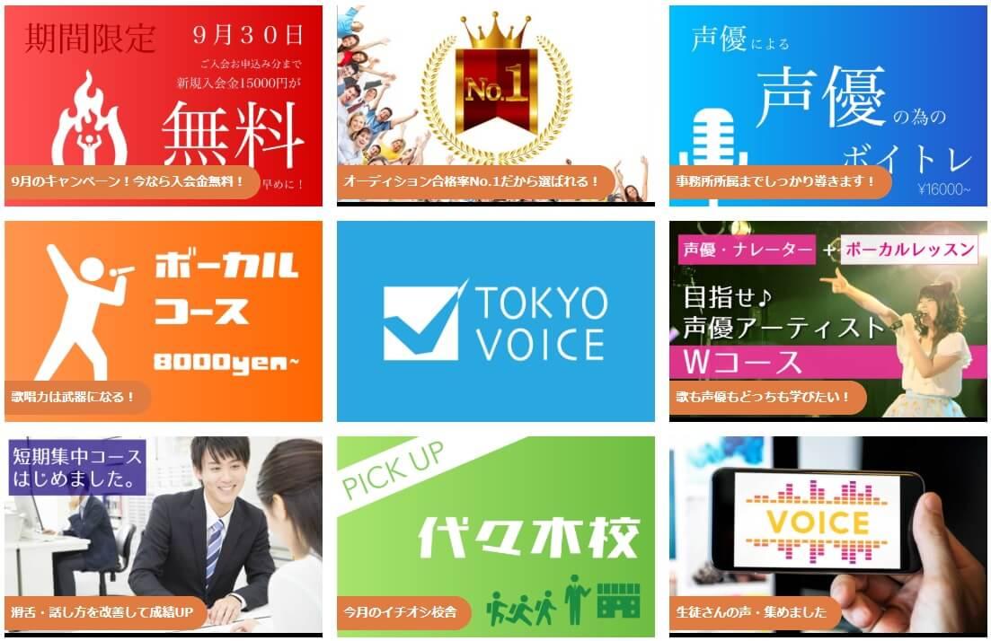 東京ボイストレーニングスクールの公式ページ画像