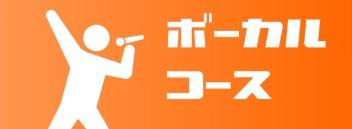 東京ボイストレーニングスクールの画像2