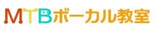 MTBボーカル教室のロゴ