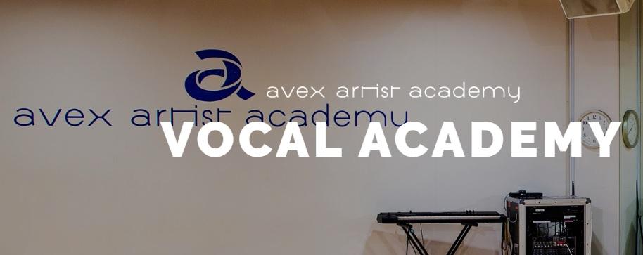 エイベックスボーカルアカデミーのトップページ