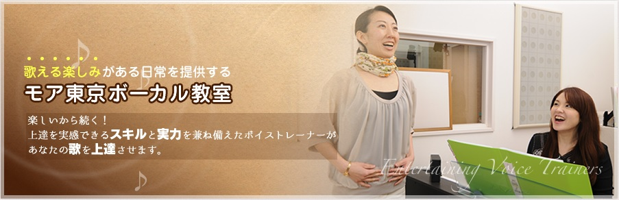 モア東京ボーカル教室の公式サイト1