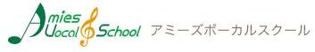アミーズボーカルスクールのロゴ