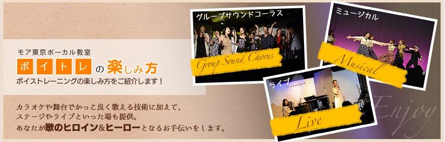 モア東京ボーカル教室の公式サイト2
