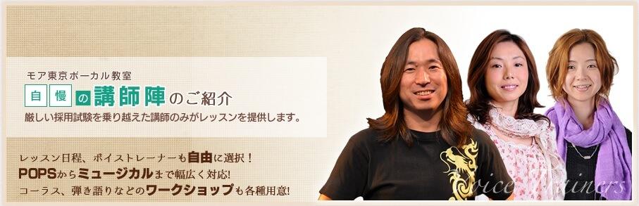 モア東京ボーカル教室の公式サイト3