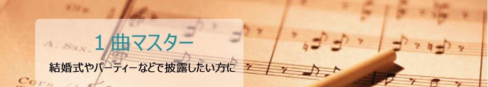 レインミュージックスクールの公式サイト3