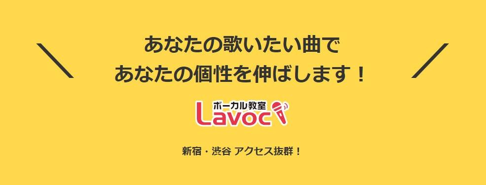 Lavocボーカル教室の公式サイト2